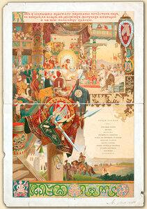 Меню обеда в Самаре 16 мая 1896 г. в честь коронации Николая II