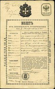 1874 Канцелярия Волынского губернатора, билет на свободное пребывание в Российской империи