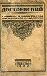 1922. Статьи и материалы