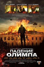 Падение Олимпа / Olympus Has Fallen (2013/BDRip/HDRip)