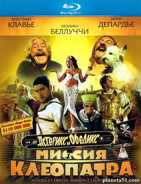 Астерикс и Обеликс: Миссия Клеопатра / Astérix & Obélix: Mission Cléopâtre (2001/HDRip)