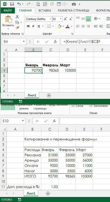 Как правильно работать со ссылками в формулах Excel