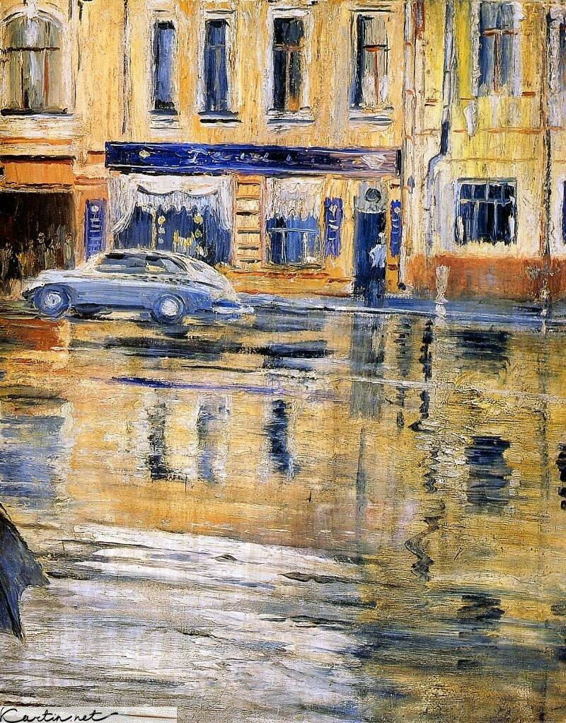 Юрий Пименов. Дождь в солнечный день