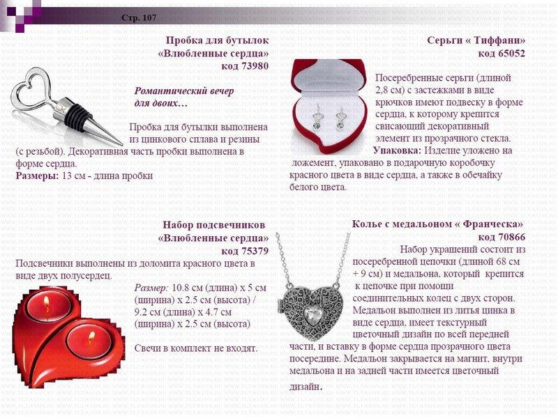 AVON КОСМЕТИКА ФОТО_12