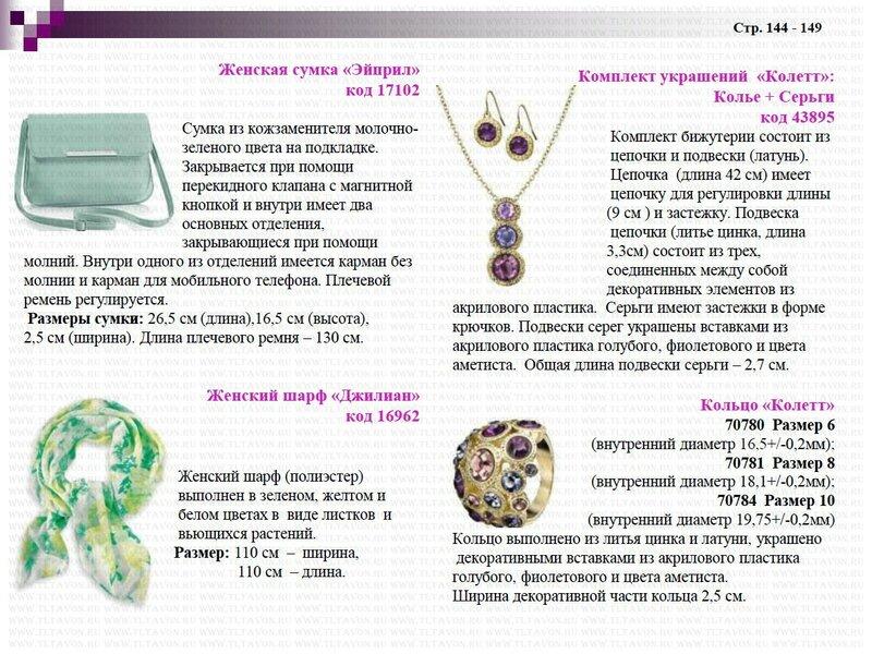 AVON ПРОДУКЦИЯ ФОТО_11