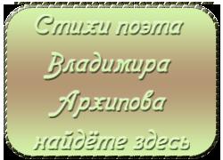 баннем-стихи.png