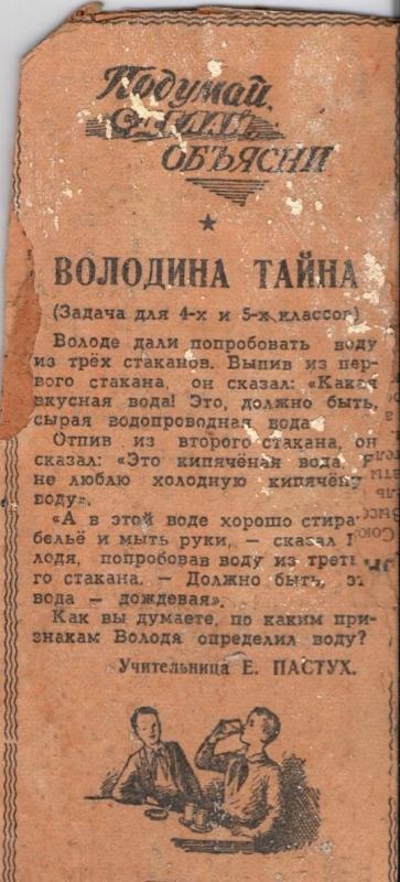 Задачи для советских школьников в газете за 1963 год