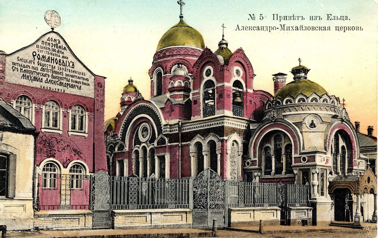 Александро-Михайловская церковь
