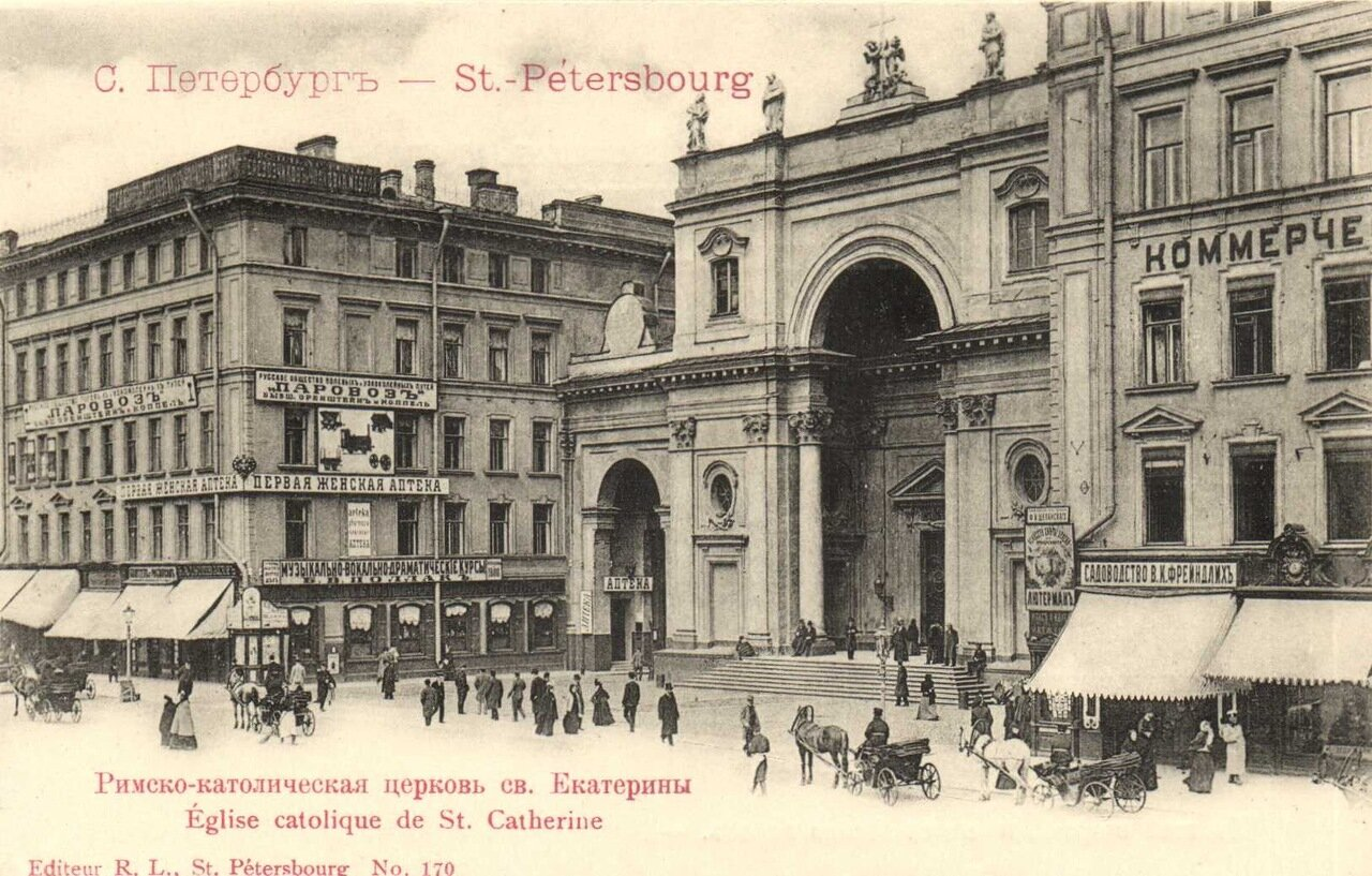 Римско-католическая церковь св. Екатерины