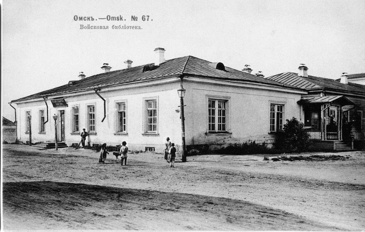 Войсковая библиотека