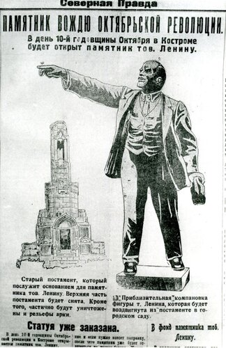 <a href='http://img-fotki.yandex.ru/get/9327/97867398.18/0_91425_fbac42ed_orig.jpg'>Вырезка из газеты «Северная правда»</a>