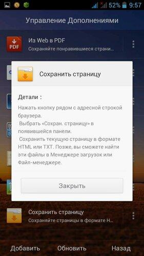 UC Browser (сохранение страницы)