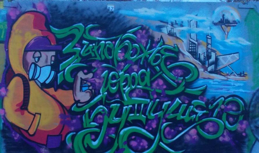 ФОТОФАКТ: В Запорожье граффитчики нарисовали город будущего, фото-2