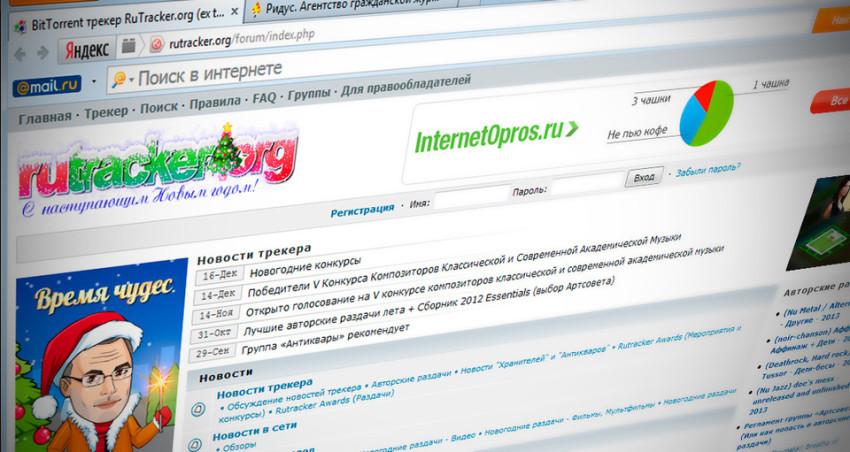 Торрент-трекер RuTracker.org могут заблокировать