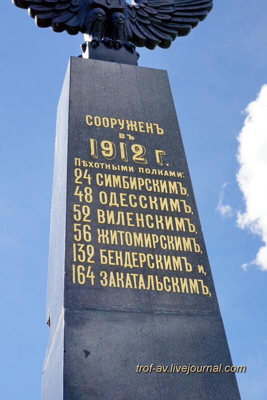 Памятник 27 пехотной дивизии Невровского