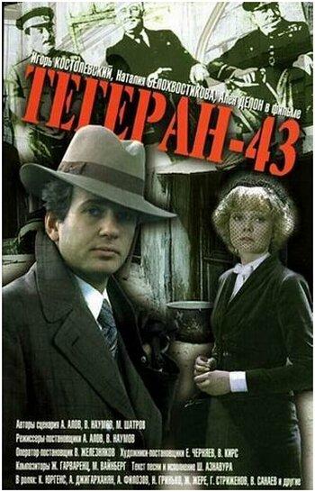 Тегеран-43 [2 серии] (1980) DVDRip