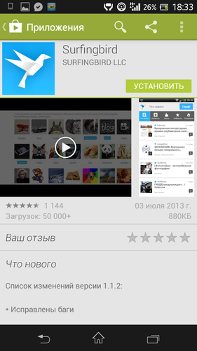 Screenshot_2013-07-11-18-33-28