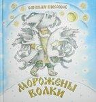 "С.Писахов. ""Морожены волки"" (худ. Е.Базанова)"