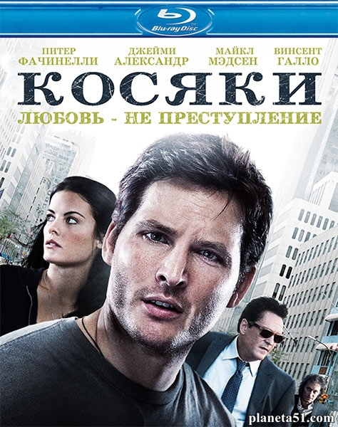 Косяки / Loosies (2012/BDRip/HDRip)