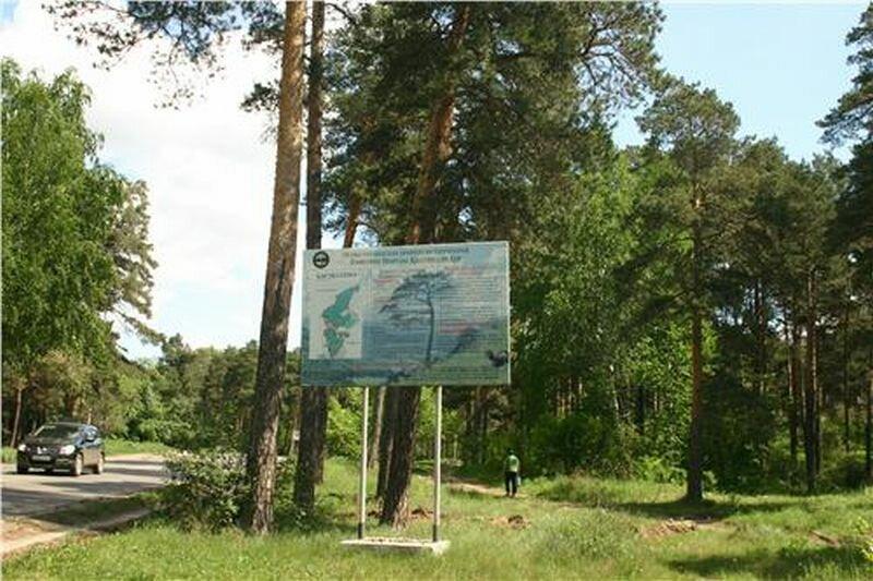 Стенд памятника природы (01.08.2013)