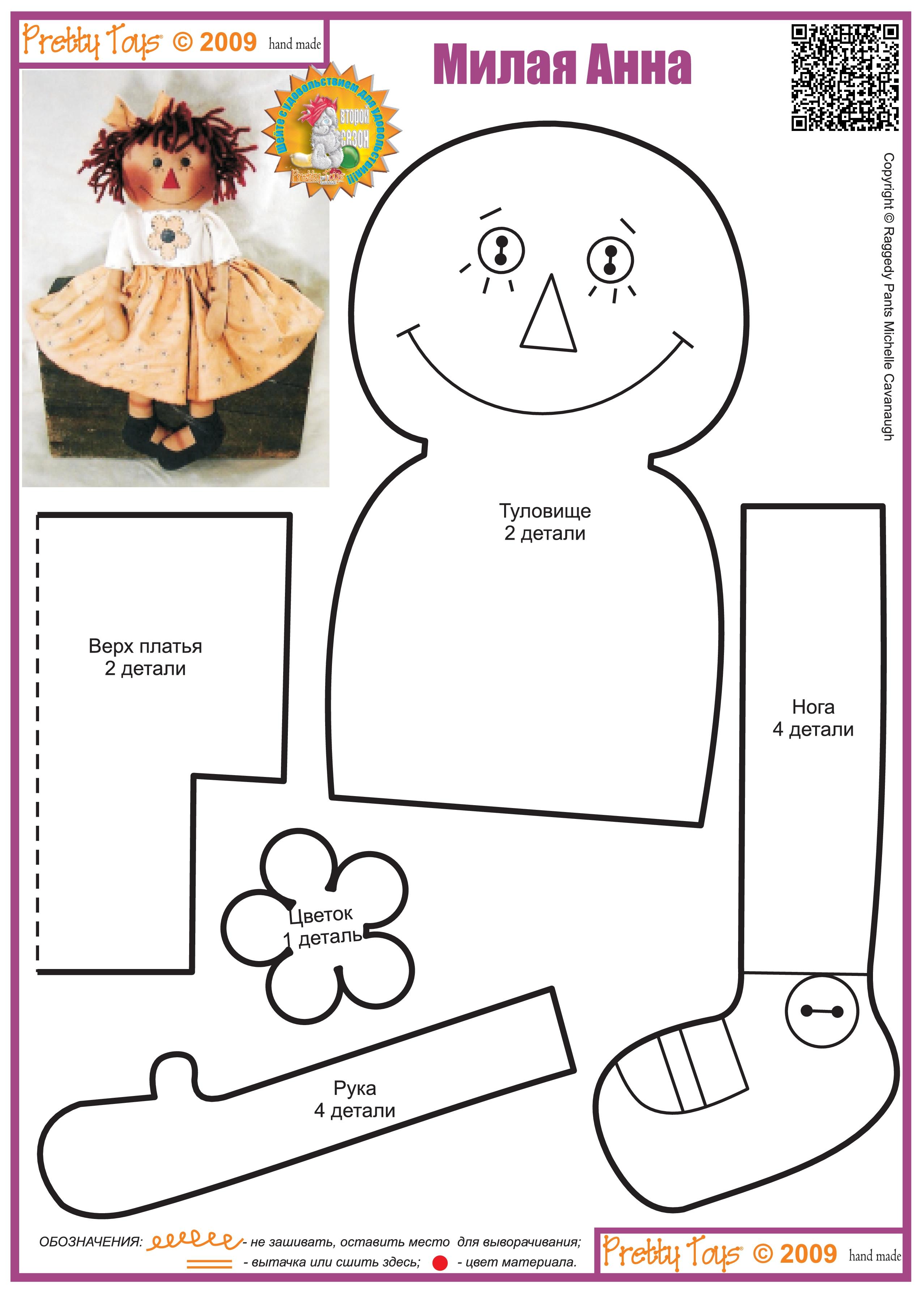 Как сшить простую текстильную куклу своими руками 10