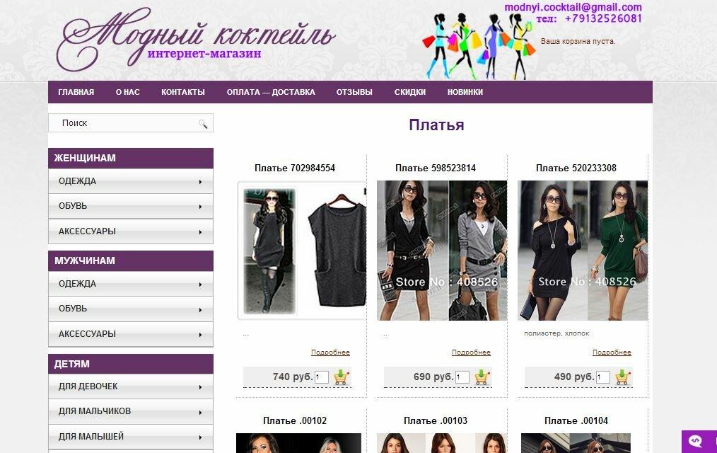 Интернет Одежда Дешево С Доставкой