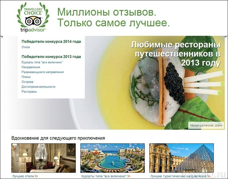 Конкурс tripadvisor Traveler's choice