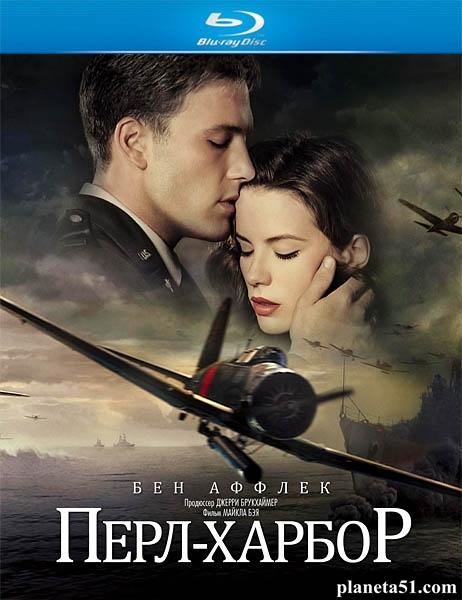 Перл Харбор / Pearl Harbor (2001/HDRip)