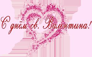 shablon-tekst-valentinka