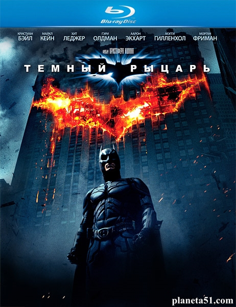 Темный рыцарь / The Dark Knight (2008/HDRip)