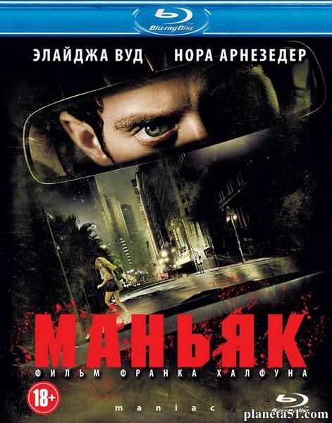 Маньяк / Maniac (2012/BDRip/HDRip)