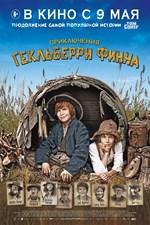 Приключения Гекльберри Финна / Die Abenteuer des Huck Finn (2012/BDRip/HDRip)