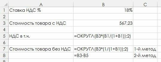 Рис. 2. Таблица расчета суммы НДС (с формулами)