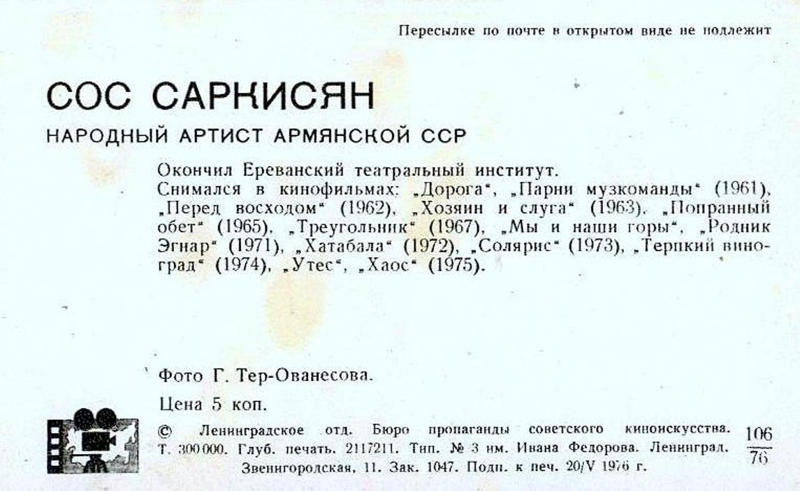 Сос Саркисян, Актёры Советского кино, коллекция открыток