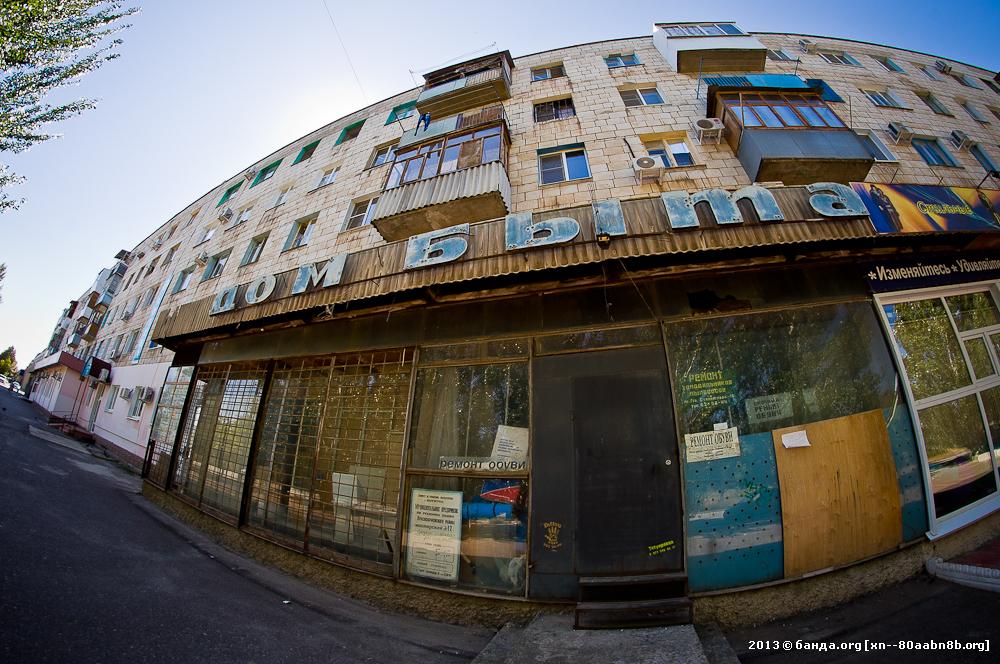 Дом быта Красноармейского района