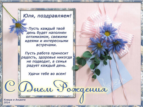 Красивая открытка юле в день рождения