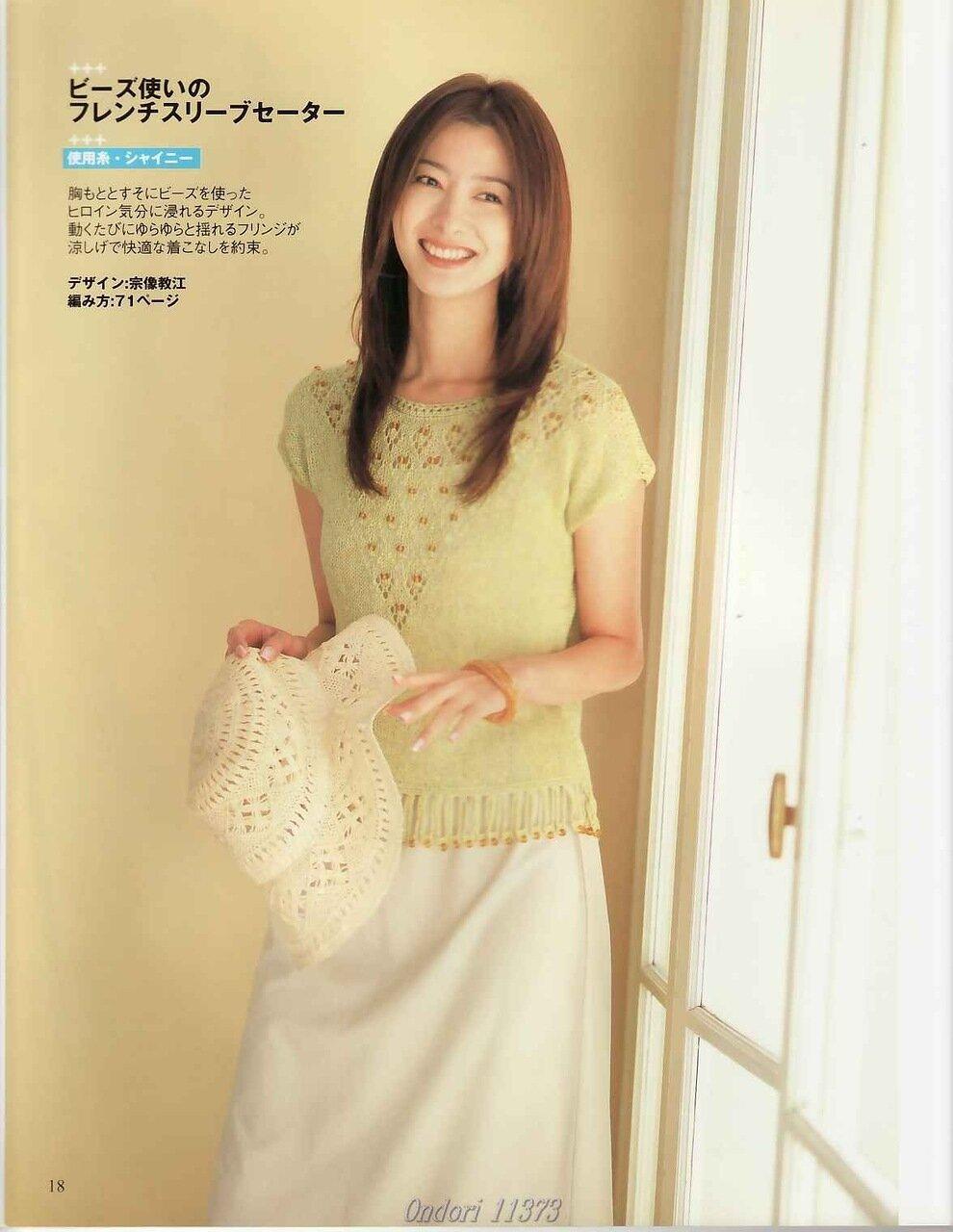 【转载】Ondori 11373 Spring  Summer Knit - 日文书 - 荷塘秀色 - 茶之韵