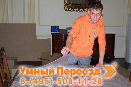 переезд квартиры по Москве