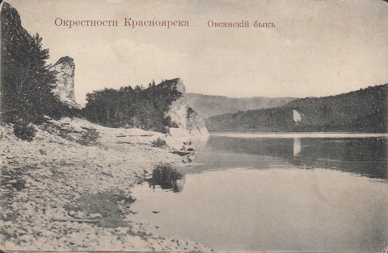 Окрестности Красноярска. Овсянский бык
