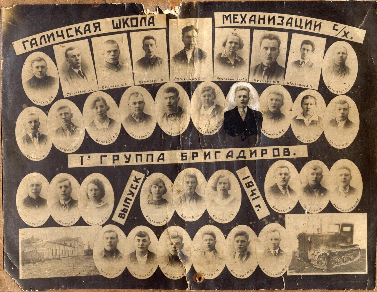 1941 г. Преподаватели и выпускники Галичской школы механизации сельского хозяйства.