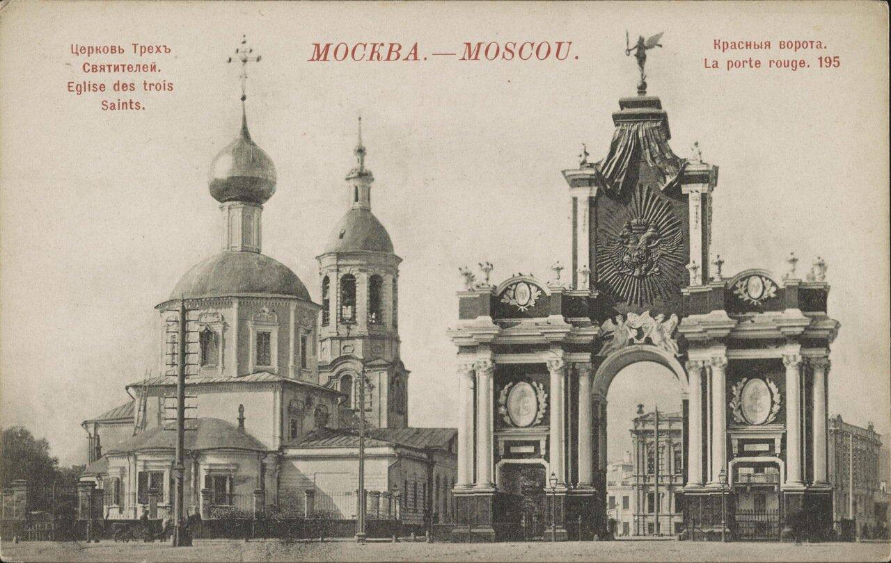 Красные ворота. Церковь Трех Святителей