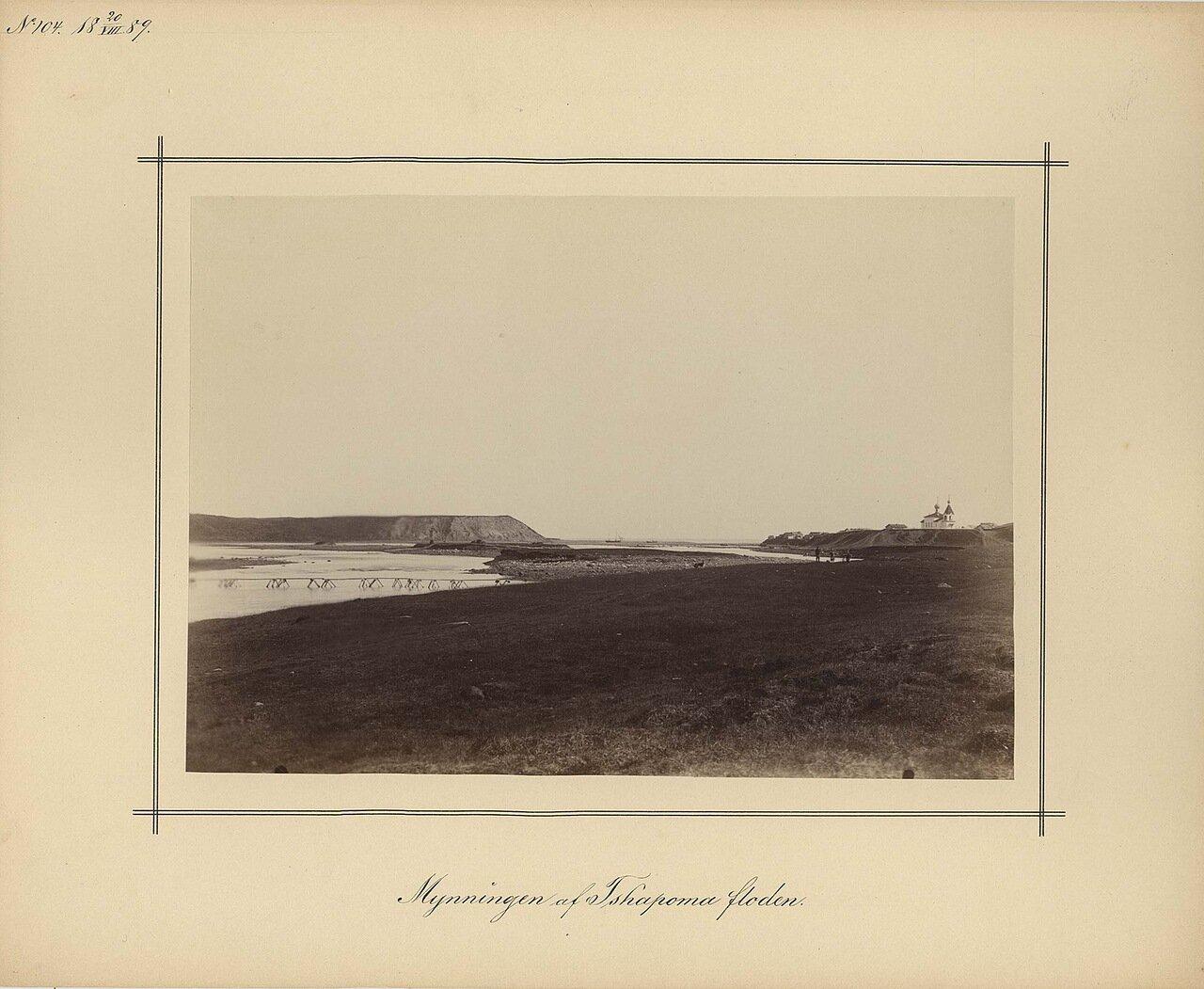 20.08.1889. Чапома