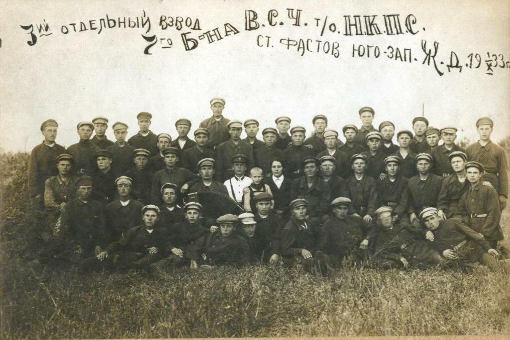 1933. 3 отдельный взвод 7 батальона ВСЧ то НКПС. Ст. Фастов