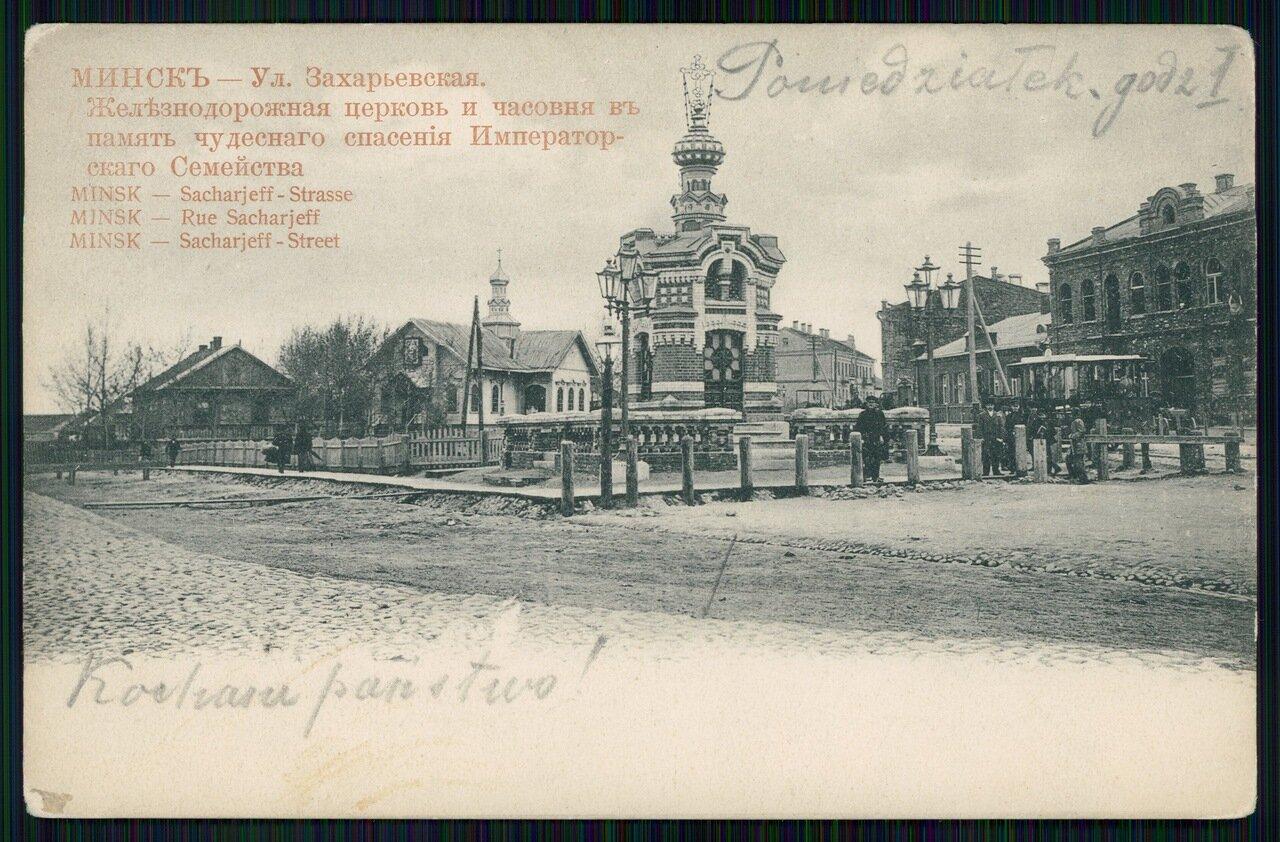 Захарьевская улица. Железнодорожная церковь и часовня в память счастливого спасения Императорского семейства