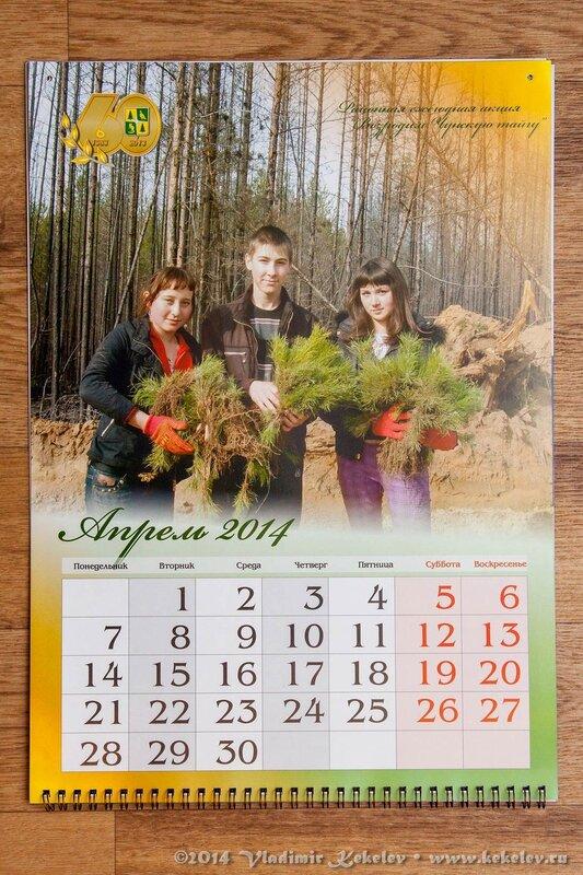 1301_6479. Календарь в честь 60-летия Чунского района