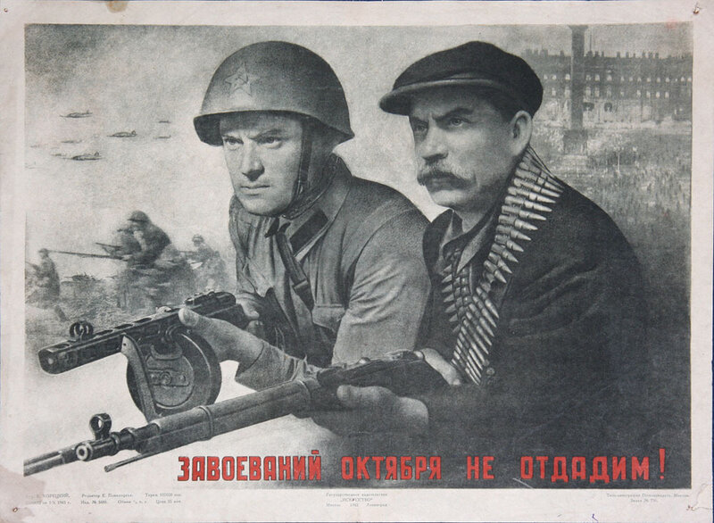 «Красная звезда», 26 сентября 1942 года, убей немца, смерть немецким оккупантам