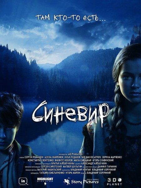 Синевир (2013) WEB-DL 1080p + DVDRip + WEB-DLRip
