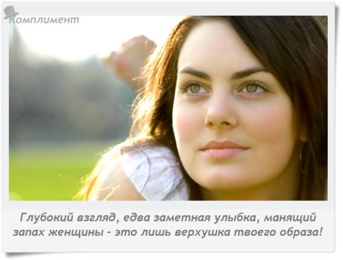Глубокий взгляд, едва заметная улыбка, манящий запах женщины - это лишь верхушка твоего образа!