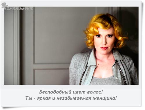 Бесподобный цвет волос! Ты - яркая и незабываемая женщина!