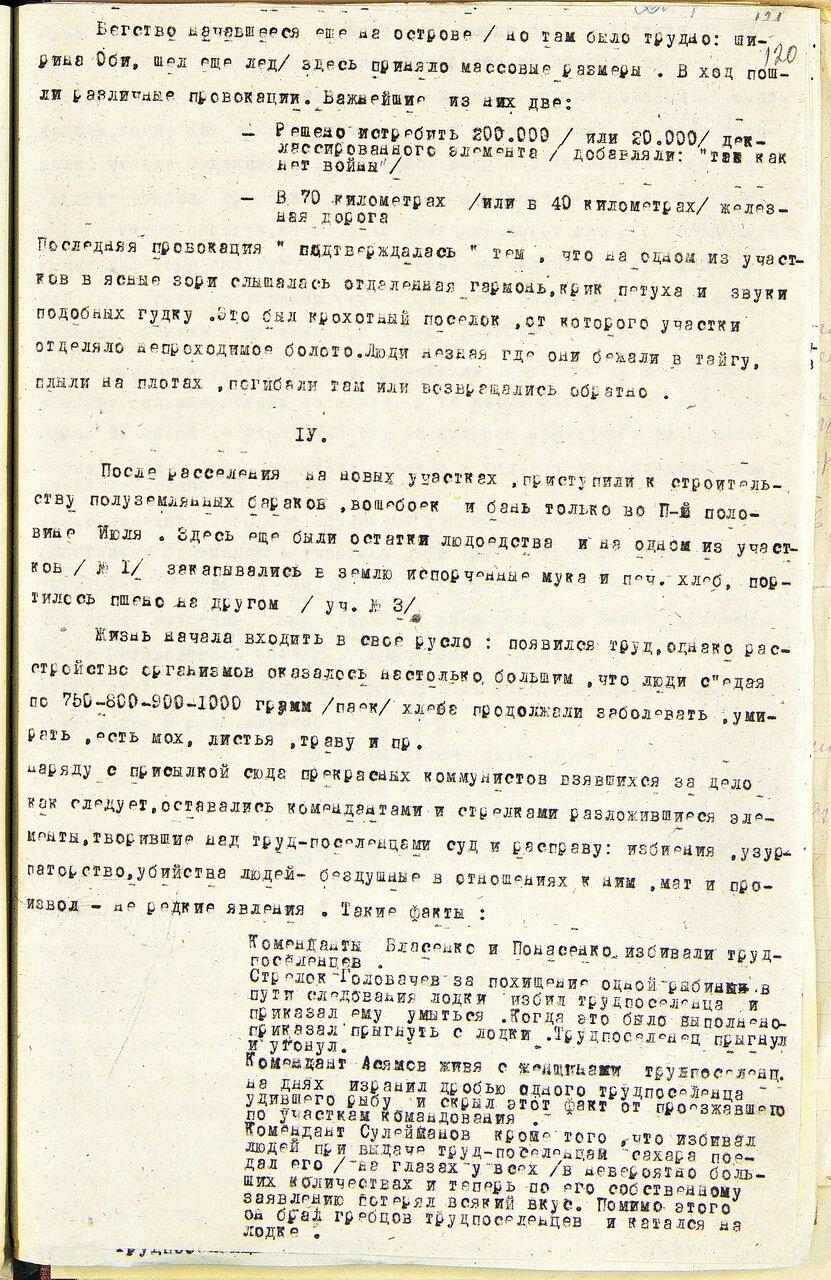 П-3, оп.1, д.540а, 120.jpg